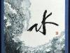 13_Water_2016_SRACS_2nd